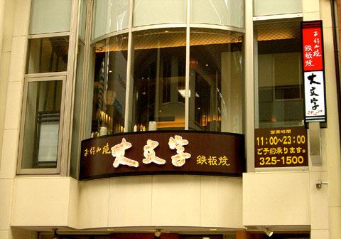 daimonnji-09