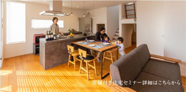 店舗付住宅セミナー詳細