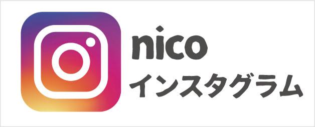 nicoインスタグラム